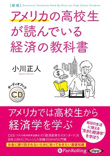 新版 アメリカの高校生が読んでいる経済の教科書 (<CD>)