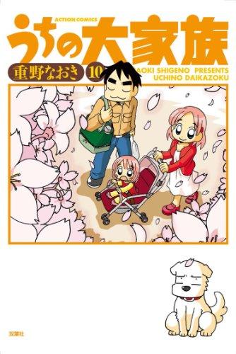 うちの大家族 : 10 (アクションコミックス)
