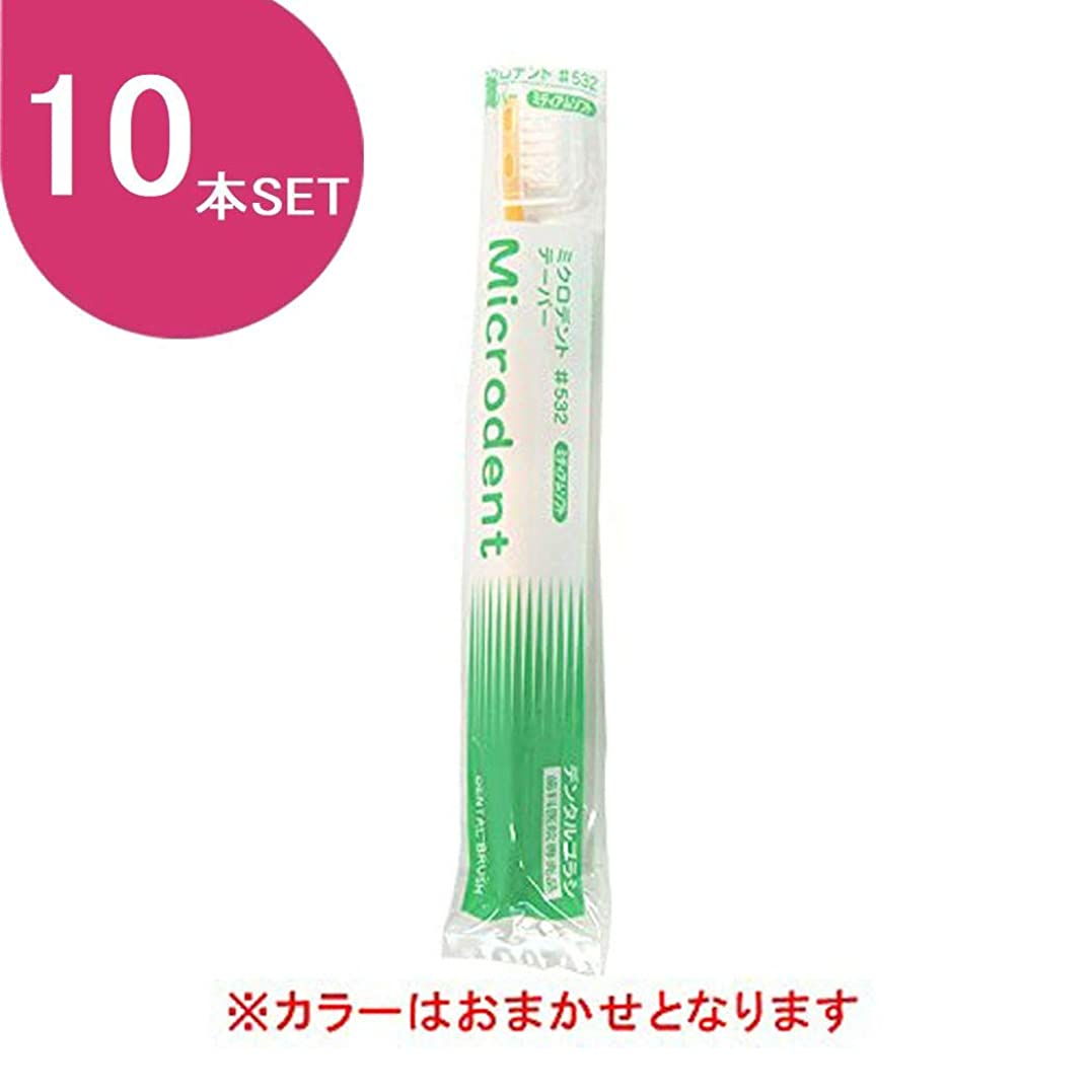 ファイター個人的にリーダーシップ白水貿易 ミクロデント (Microdent) 10本 #532 (ミディアム)