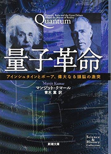 量子革命: アインシュタインとボーア、偉大なる頭脳の激突 (新潮文庫)