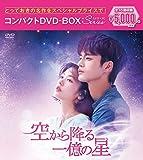 空から降る一億の星 コンパクトDVD-BOX[DVD]