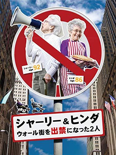 シャーリー&ヒンダ ウォール街を出禁になった2人(字幕版)