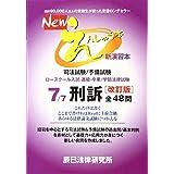 Newえんしゅう本 7―司法試験/予備試験 ロースクール入試・進級・卒業/ 刑訴