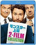 【Amazon.co.jp限定】モンスター上司 ブルーレイ ツインパック(2枚組/デジタルコピー付) [Blu-ray]