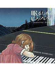 【Amazon.co.jp限定】眠るためのピアノアルバム~beautiful sleep~ (初回限定盤)(DVD付)(特典:メガジャケ(初回限定盤絵柄)付)