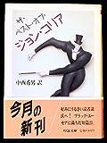 ザ・ベスト・オブ・ジョン・コリア (ちくま文庫)