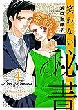 Love&Romance4笑わない秘書