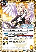 バトルスピリッツ BS54-046 (A)天使ミニエル/(B)主天使ドミニエル 転醒R