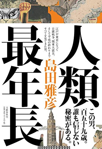 人類最年長 / 島田 雅彦