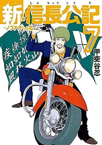 新・信長公記~ノブナガくんと私~(7) (ヤンマガKCスペシャル)