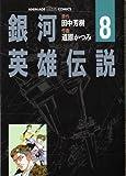 銀河英雄伝説 8 ドーリア星域の会戦 (アニメージュコミックス キャラコミックスシリーズ)