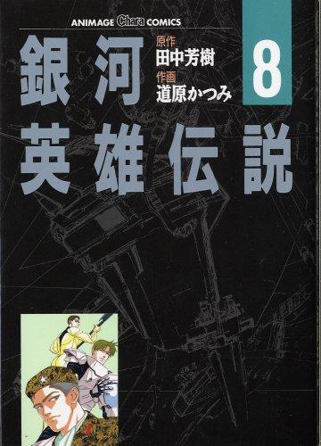 銀河英雄伝説 8 ドーリア星域の会戦 (アニメージュコミックス キャラコミックスシリーズ)の詳細を見る