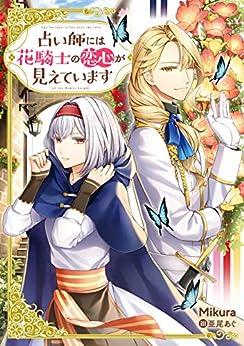 [Mikura, 亜尾 あぐ]の占い師には花騎士の恋心が見えています
