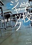 学校ジャック (角川文庫)