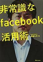 非常識なfacebook活用術 (角川フォレスタ)