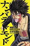 ナンバデッドエンド 15 (少年チャンピオン・コミックス)