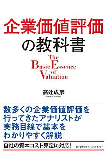企業価値評価の教科書