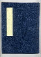 和綴じ帳(大) 約26×19cm (紺)
