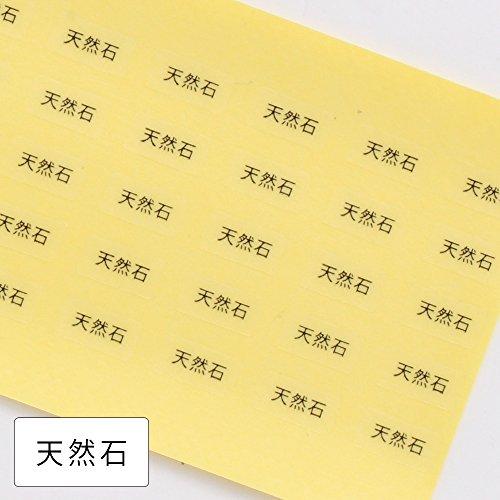 台紙用シール 10×5mm 日本製 アクセサリー台紙用 (天然石・透明, 250枚)