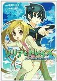リリアとトレイズ(1)そして二人は旅行に行った (電撃コミックス)