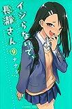 イジらないで、長瀞さん(9) (講談社コミックス)