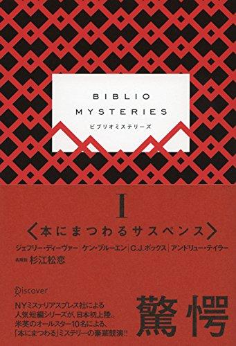 BIBLIO MYSTERIES I (ビブリオミステリーズ 1 )