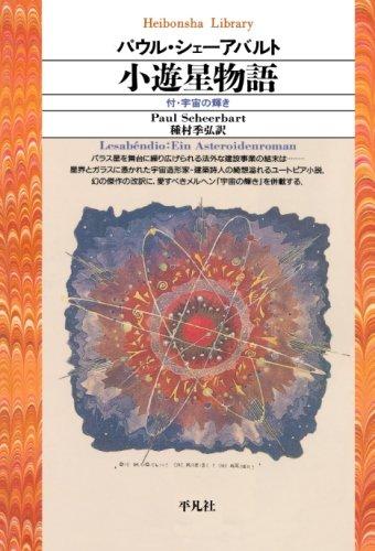 小遊星物語 (平凡社ライブラリー)