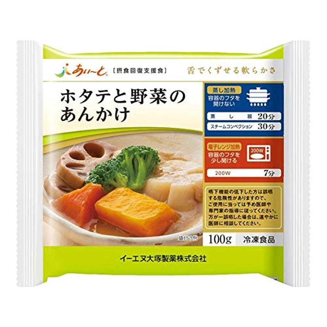 テクスチャーマナーモロニック【冷凍介護食】摂食回復支援食 あいーと ホタテと野菜のあんかけ 100g
