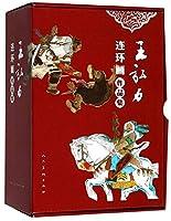 王弘力连环画作品集(套装共15册)