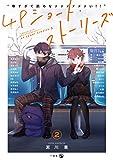 """""""尊すぎて読めなァァァァァァい!!""""4Pショート・ストーリーズ: 2 (comic POOL)"""
