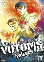 装甲騎兵ボトムズ ペールゼン・ファイルズ 限定版 3 [DVD]