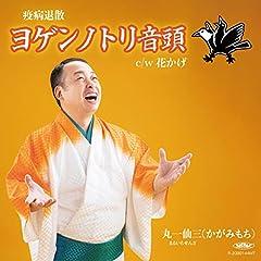 丸一仙三(かがみもち)「ヨゲンノトリ音頭」の歌詞を収録したCDジャケット画像