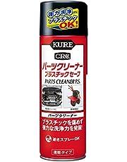 KURE パーツクリーナー プラスチックセーフ 3021 420ml