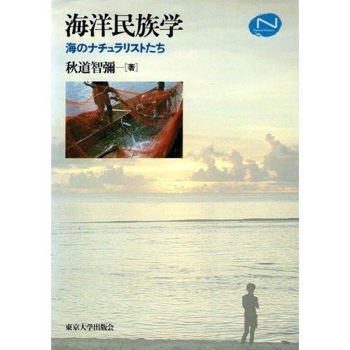 海洋民族学―海のナチュラリストたち (Natural History)の詳細を見る
