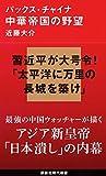 パックス・チャイナ 中華帝国の野望 (講談社現代新書)