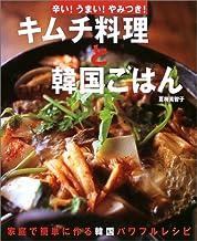 キムチ料理と韓国ごはん