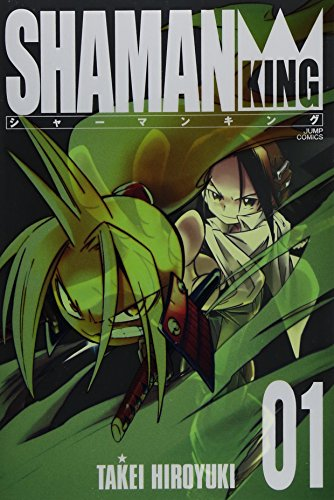 シャーマンキング 完全版 1 (1) (ジャンプコミックス)の詳細を見る
