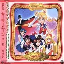 Sailor Moon Super Best