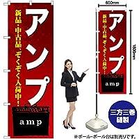 アンプ のぼり GNB-697(受注生産)
