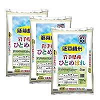 岩手県産 限定純情 胚芽米ひとめぼれ 5kg×3 (計15kg)