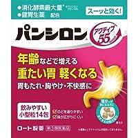 【第3類医薬品】パンシロン アクティブ55ST 1.150g×14 ×8