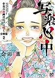 写楽心中 少女の春画は江戸に咲く【分冊版】 2 (ボニータ・コミックス)