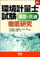 環境計量士試験 濃度・共通 徹底研究 (なるほどナットク!)