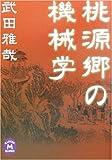 桃源郷の機械学 (学研M文庫)