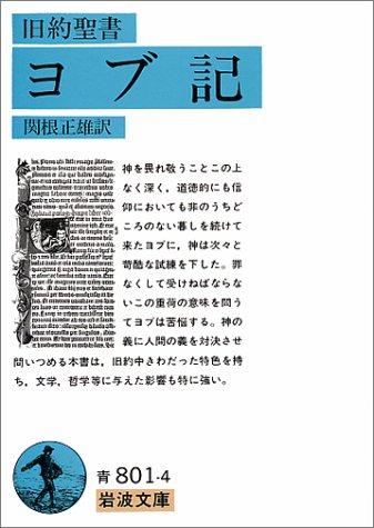旧約聖書 ヨブ記 (岩波文庫 青 801-4) - 関根 正雄