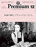 &Premium(アンド プレミアム) 2019年 12 月号 [永遠の憧れ、クラシックということ。]