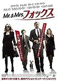 Mr.&Mrs.フォックス[DVD]