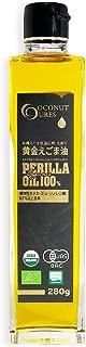えごま油 オーガニック100% 有機JAS認定 一番搾りプレミアム 黄金 egoma ケトジェニック仕様 (有機 無添加 天然 非加熱) 280g COCOCURE