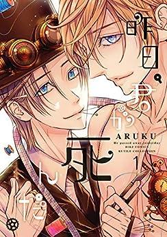 [ARUKU]の昨日、君が死んだ。 (1) (バーズコミックス ルチルコレクション)