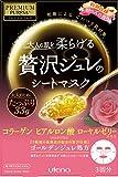 PREMIUM PUReSA(プレミアムプレサ) ゴールデンジュレマスク コラーゲン ヒアルロン酸 ローヤルゼリー ローズの香り 33g×3枚入